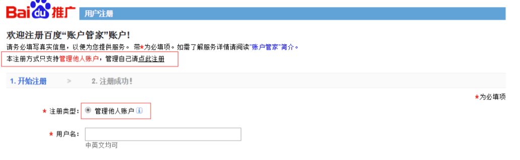 Baidu MCC Account