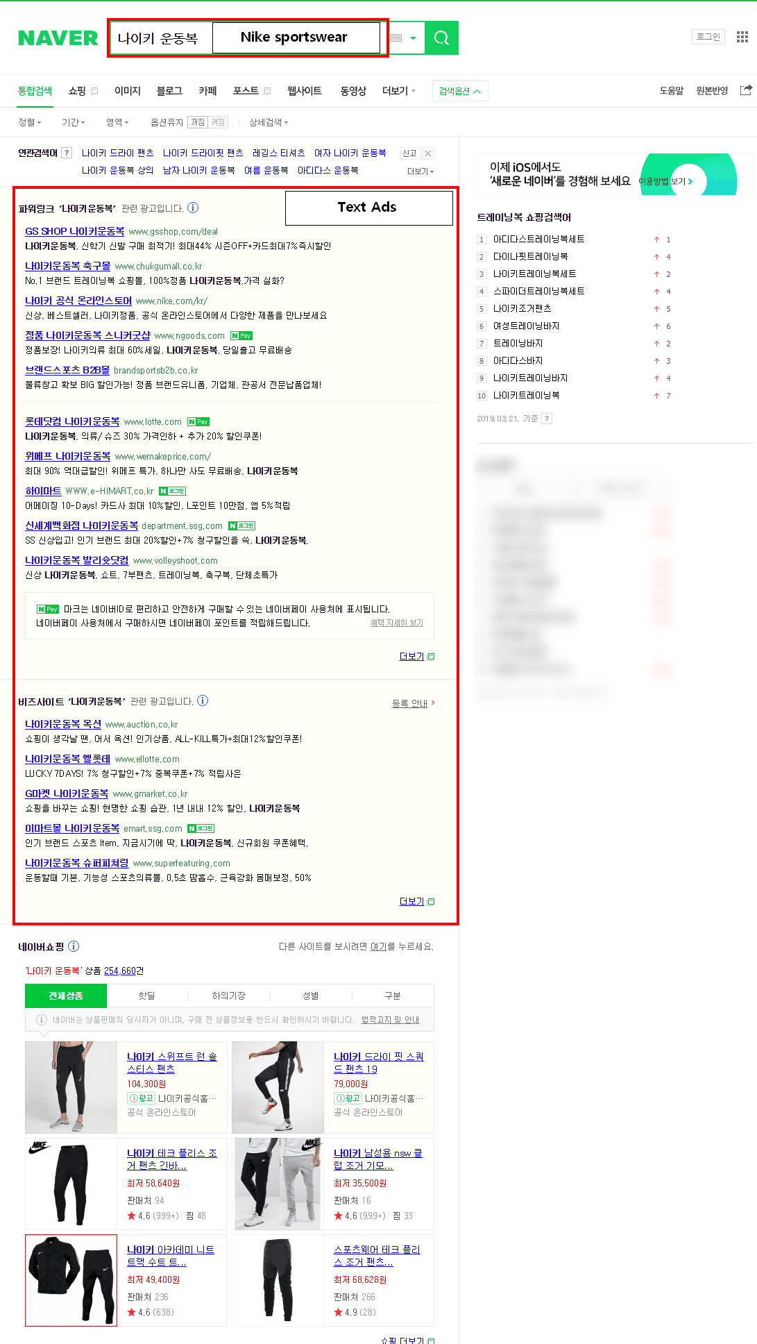 Naver Ads: Text Ad Example